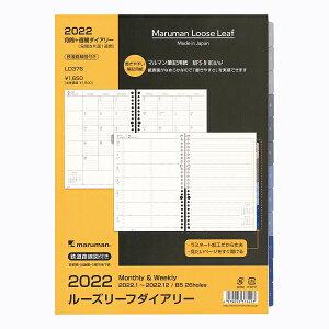 マルマン 2022年版 B5サイズ 26穴 月間+週間ホリゾンタル ルーズリーフダイアリーシステム手帳リフィル LD376-22【あす楽対応】