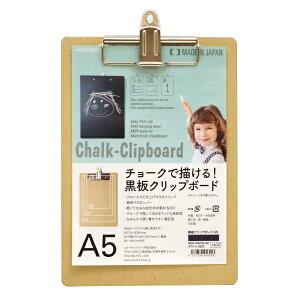 黒板クリップボード A5サイズ【グリーン】 MDF-A5CB-02【あす楽対応】