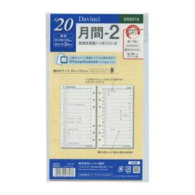 2020年版 バイブルサイズ ダ・ヴィンチ 月間2 システム手帳リフィル DR2019「あす楽対応」