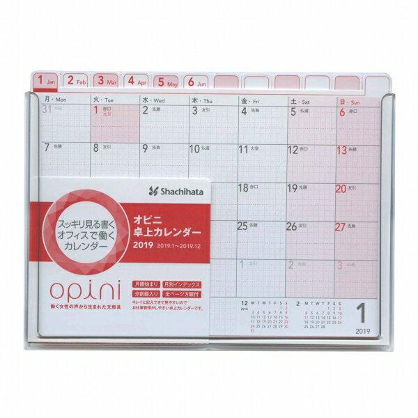 【シャチハタ】オピニ 卓上カレンダー 2019年版 OPI-CAL19 【あす楽対応】