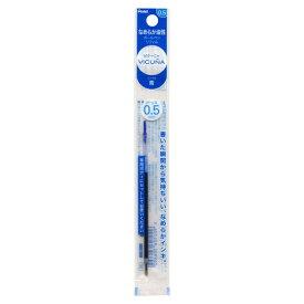 ビクーニャ ボールペンリフィル 0.5mm【青】アイプラス・スリッチーズ専用 XBXST5-C【あす楽対応】