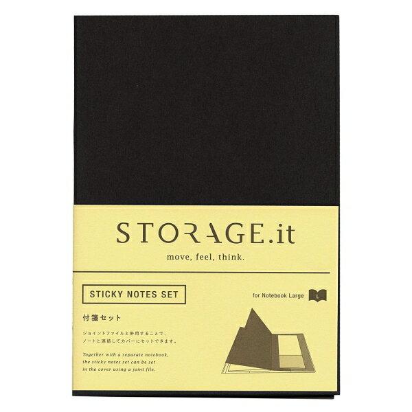 【マークス】A5 STORAGE.it/ストレージ・ドット・イット L【付箋セット】 STI-F1-A 【あす楽対応】