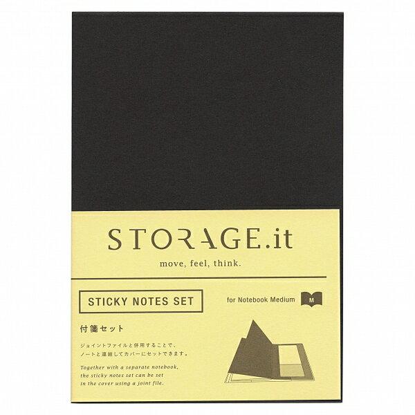 【マークス】B6 STORAGE.it/ストレージ・ドット・イット M【付箋セット】 STI-F2-A 【あす楽対応】