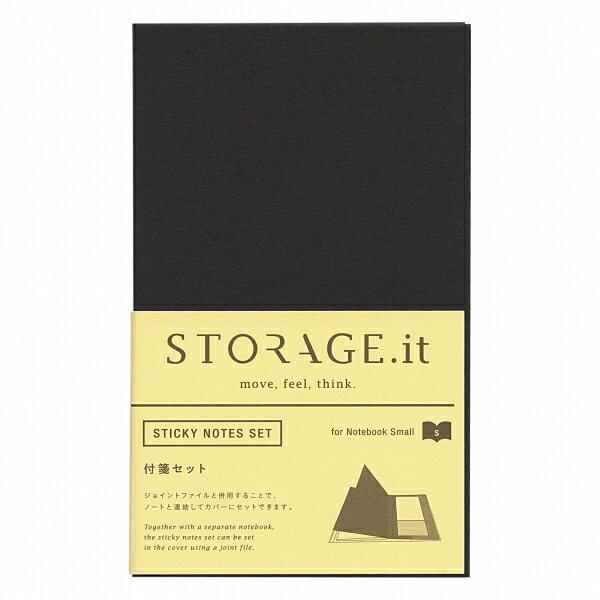 【マークス】モバイルサイズ STORAGE.it/ストレージ・ドット・イット S【付箋セット】 STI-F3-A 【あす楽対応】