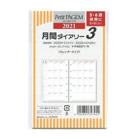 2021年版 ミニ6穴サイズ P-052 月間ダイアリー3 カレンダータイプ システム手帳リフィル P052【あす楽対応】