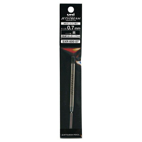 【三菱鉛筆】油性ボールペン替芯 ジェットストリーム 回転繰り出し式シングル用 0.7mm【ブラック】 SXR-600-07.24 【あす楽対応】