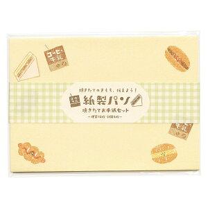 紙製パン 焼きたてお手紙セット 【惣菜パン】 LLL334-420【あす楽対応】
