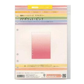 システム手帳 A5リフィル 趣味ノート 柄入りPPポケット【ピンク】 ODR-P06-PK【あす楽対応】