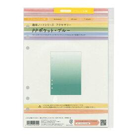 システム手帳 A5リフィル 趣味ノート 柄入りPPポケット【ブルー】 ODR-P06-BL【あす楽対応】