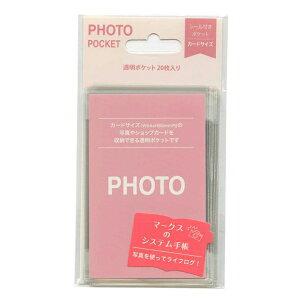 シール付きポケット カードサイズ ODR-PPK02-A【あす楽対応】