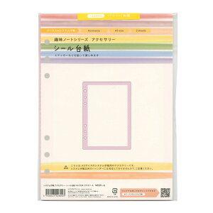 システム手帳 A5リフィル 趣味ノート シール台紙 ODR-OTH01-A【あす楽対応】