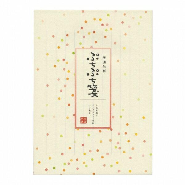 【古川紙工】美濃和紙 ぷちぷち箋 便箋 LBV38 【あす楽対応】