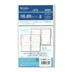 日本能率協会/Bindex 2022年版 バイブルサイズ 月間&週間ダイアリー2 カレンダー+バーチカル システム手帳リフィル 072【あす楽対応】