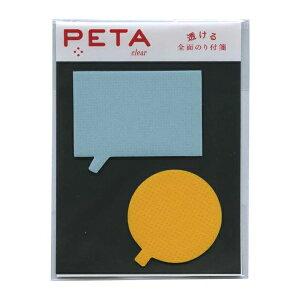 PCM竹尾 PETA/ペタ のり付箋【シカク・マルフキダシ】 1738263【あす楽対応】