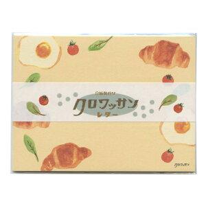 紙製パン 【クロワッサンレター】 LLL273【あす楽対応】