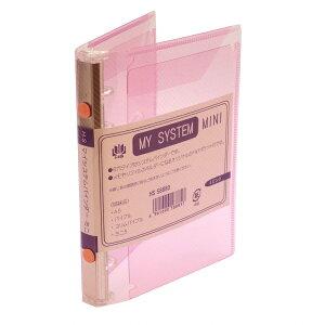 エイチ・エス ミニ6穴 マイシステムバインダー(システム手帳バインダー)【Sピンク】 HS58880Sピンク【あす楽対応】