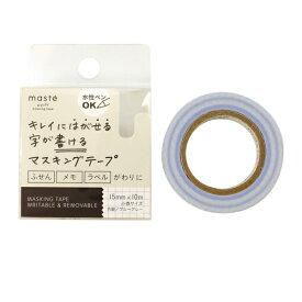 水性ペンで書けるマスキングテープ/小巻/マステ 15mm×10m【ブルーグレー】 MST-FA04-BGY【あす楽対応】