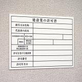 kdm001建設業の許可票