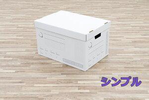 ダンボール収納箱(大・白) シンプル(1枚) 組立式 フタ付 文書保存箱