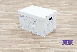 ダンボール収納箱(大・白) 東京(1枚) 組立式 フタ付 文書保存箱