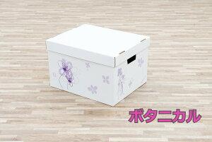 ダンボール収納箱(中・白) ボタニカル(1枚) 組立式 フタ付 文書保存箱