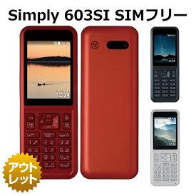 【未使用品】【SIMフリー】 Simply 603SI ガラケー (4G対応) 携帯電話 白ロム 本体 通話 ネットワーク利用制限状態【〇】