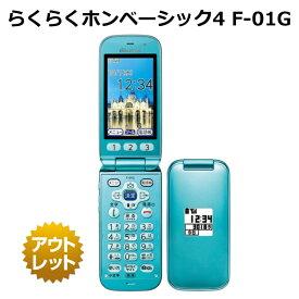 docomo らくらくホンベーシック4 F-01G 白ロム 本体 携帯電話 ガラケー フィーチャーフォン