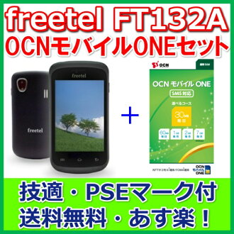 ◆freetel special pack (FT132A) OCN mobile ONE standard SIM(SMS-adaptive) set◆