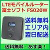 富士软件FS020W LTE kuaddobandomobairuruta