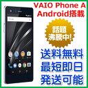 【最短120分で発送】VAIO Phone A 5.5インチ Android 搭載 3GB / 16GB VPA0511S SIMフリー
