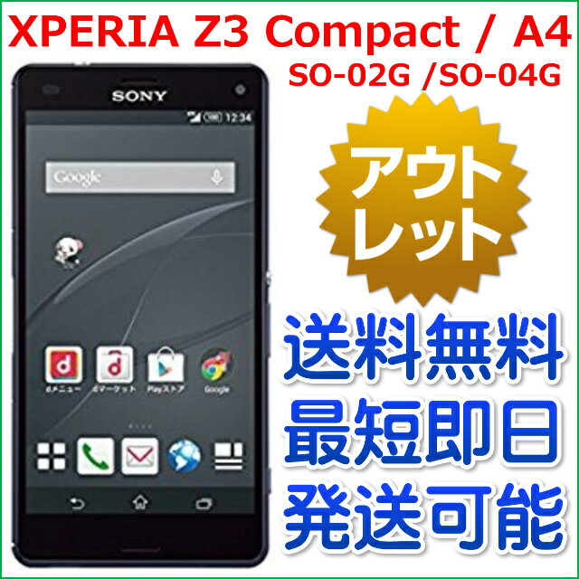 【値下げしました】【最短120分で発送】【未使用品】docomo XPERIA Z3 Compact SO-02G / XPERIA A4 SO-04G 白ロム 本体 スマホ メーカーリファービッシュ品