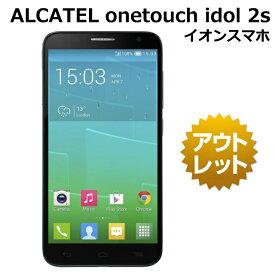 【未使用品】【SIMフリー】 ALCATEL onetouch idol 2s イオンスマホ 白ロム 本体 スマホ アウトレット品 定価31,920円