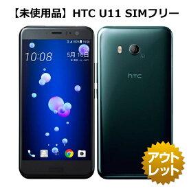 【未使用品】【SIMフリー】HTC U11 64GB ブリリアントブラック 601HT SIMフリー 白ロム 本体 スマホ SoftBank
