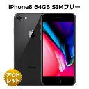 【未使用品】 iPhone8 64GB SIMフリー 正規リファービッシュ未使用品 白ロム 本体 スマホ 利用制限表示(-)(利用制…