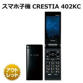 【未使用品】CRESTIA 402KC スマホ子機 Bluetooth 白ロム 本体 テレワーク スマホ同時操作可能 スマートフォン子機 イヤホンマイク スマホ 便利グッズ