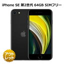 【未使用品】 iPhone SE 第2世代 64GB SIMフリー 白ロム AC Lightning-USB 付属 バッテリー100% 本体 スマホ 利用制限…