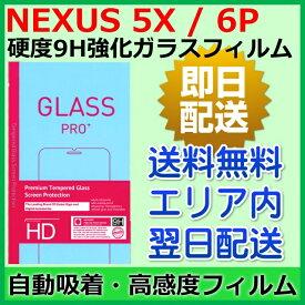【最短120分で発送】【GLASS PRO+】Google NEXUS 5X / NEXUS 6P 強化ガラスフィルム 液晶保護 保護フィルム