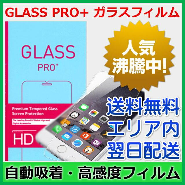 【最短120分で発送】【GLASS PRO+】ZenFone3 Laser ZenFone3 Max / ZenFone3 Deluxe / ZenFone Go / ZenFone MAX / ガラスフィルム 9H 強化ガラス ZC551KL ZC520TL ZS570KL ZS550KL ZB551KL ZC550KL ZE552KL 液晶保護 ガラス 保護フィルム ZenFone 3 Laser