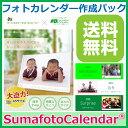 かんたんフォトカレンダー作成パック A5サイズ 13枚 定価2,000円 スマフォトカレンダー Sumafoto Calendar フォトブ…