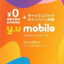 y.u mobile エントリーパッケージ コード送信ですぐに登録可能 SIMカード 高速 事務手数料3,300円(税込)と初月利用…