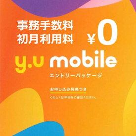 y.u mobile エントリーパッケージ コード送信ですぐに登録可能 SIMカード 高速 事務手数料3,300円(税込)と初月利用料が無料となります 格安SIMカード 音声通話SIM データ専用SIM SIMカード後日配送 y.uモバイル ワイユーモバイル yumobile y.u-mobile