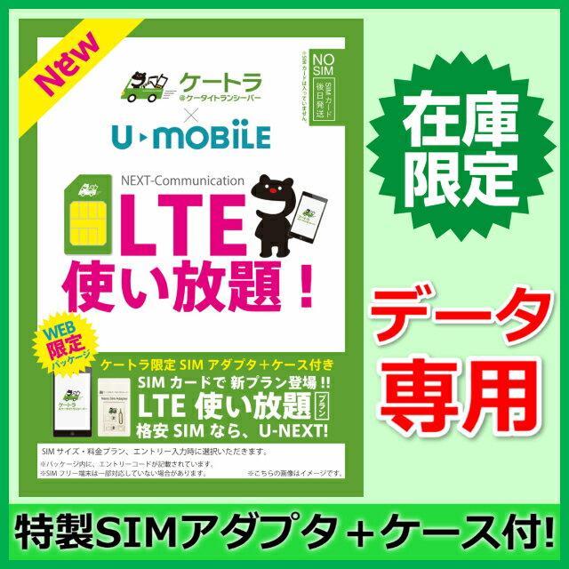 【最短120分で発送】ワンコイン500円SIM【今だけ半額以下!】 データ使い放題 事務手数料3,240円込 U-mobile SIMカード(SIM後日配送) / U-mobile SIM U-mobile SIMフリー U-mobile LTE 標準SIM マイクロSIM ナノSIM