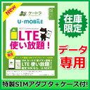 【最短120分で発送】ワンコイン500円SIM【今だけ半額以下!】 データ使い放題 事務手数料3,240円込 U-mobile SIMカー…