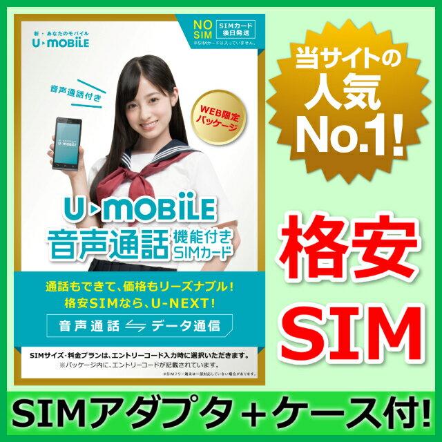 【最短120分で発送】 U-mobile データ使い放題 SIMカード WEB限定パッケージ 事務手数料3,240円込 【SIMアダプタ+SIMケース付き】 U-mobile SIM U-mobile SIMフリー U-mobile LTE 標準SIM マイクロSIM ナノSIM