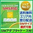 【最短120分で発送】OCN モバイル ONE SMS対応SIM 【SIMアダプタ+SIMケース付き】 / OCN モバイル ONE SIMカード OCN モバ...