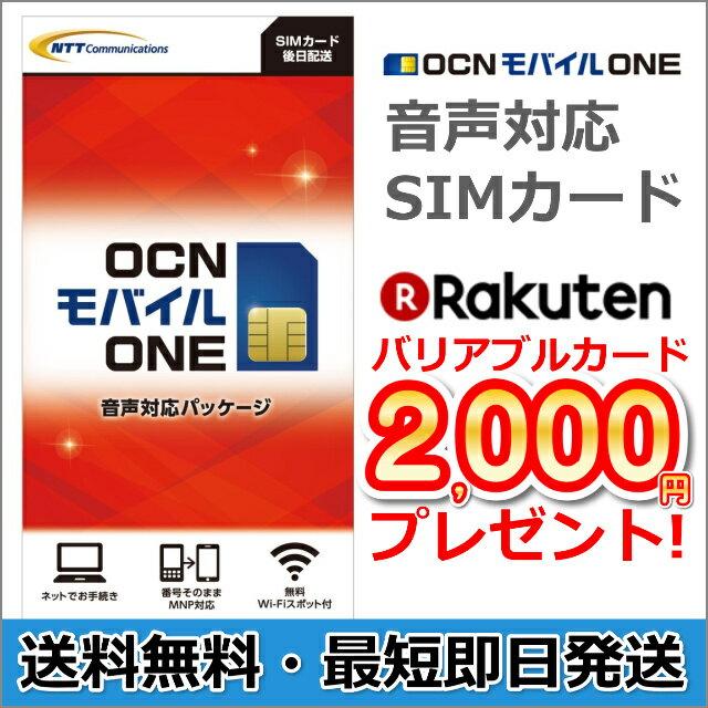 【2,000円コード付!1人1回まで】OCN モバイル ONE 音声対応SIM 【SIMアダプタ+SIMケース付き】 / ocn モバイルone / OCN モバイル ONE SIMカード OCNモバイルONE 標準SIM マイクロSIM ナノSIM