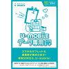 【最短120分で発送】U-mobileデータ使い放題SIMカードWEB限定パッケージ事務手数料3,240円込【SIMアダプタ+SIMケース付き】U-mobileSIMU-mobileSIMフリーU-mobileLTE標準SIMマイクロSIMナノSIM