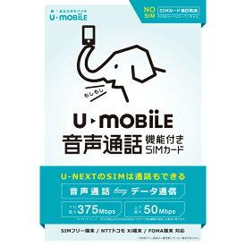 【最短120分で発送】 U-mobile データ使い放題 SIMカード WEB限定パッケージ 事務手数料3,240円込 U-mobile SIM U-mobile SIMフリー U-mobile LTE 標準SIM マイクロSIM ナノSIM