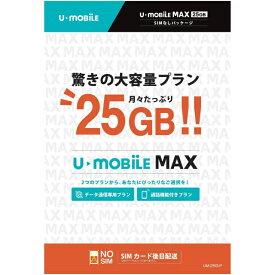 【最短120分で発送】 U-mobile MAX 25GB 2,380円 /月〜 SIMカード 事務手数料3,240円込 U-mobile SIM U-mobile SIMフリー U-mobile LTE マイクロSIM ナノSIM