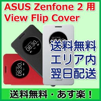 View Flip Cover ASUS Zenfone2 ZE551ML ZE550ML纯正覆盖物Zenfone 2 ZE551ML Zenfone2箱盖